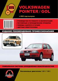 Руководство по ремонту Volkswagen Pointer / Volkswagen Gol с 2003 года