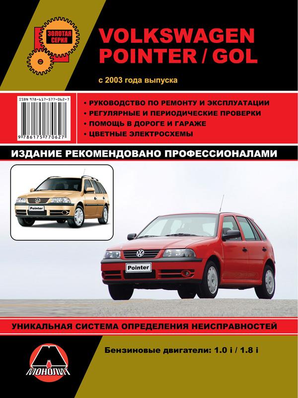 книга по ремонту vw pointer, книга по ремонту фв поинтер, руководство по ремонту vw pointer