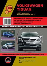 Руководство по ремонту Volkswagen Tiguan с 2007 года
