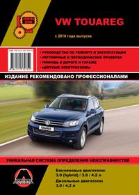 Руководство по ремонту Volkswagen Touareg с 2010 года