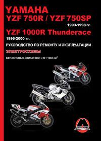 Руководство по ремонту Yamaha YZF 750R / YZF 750SP / YZF 1000R Thunderace 1993-2000 года