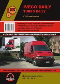 книга по ремонту iveco daily, книга по ремонту ивеко дэйли, руководство по ремонту iveco daily