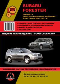 Руководство по ремонту Subaru Forester 2002-2008 года