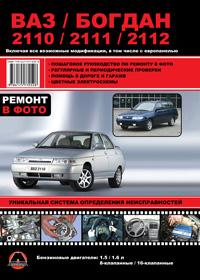 Руководство по ремонту ВАЗ 2110 / ВАЗ 2111 / ВАЗ 2112 / Богдан 2110 / Богда ...