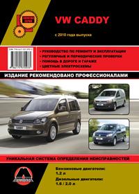 Руководство по ремонту Volkswagen Caddy c 2010 года