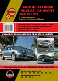 Руководство по ремонту Audi A6 Allroad / A6 / A6 Avant / S6 / RS6 c 2004 го ...