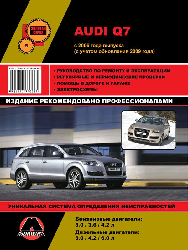 Audi Q7 (Ауди Кью7) с 2006 г,