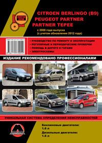 Руководство по ремонту Citroen Berlingo II / Peugeot Partner II с 2008 года