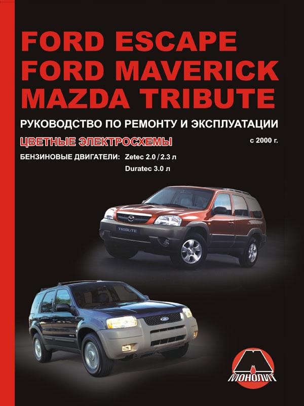 книга по ремонту ford escape, книга по ремонту форд эскейп, руководство по ремонту ford escape
