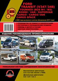 Руководство по ремонту Ford Transit (V347/348) / Tourneo (BUS M1/M2) / Komb ...