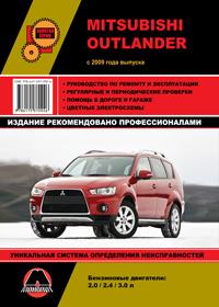 Руководство по ремонту Mitsubishi Outlander c 2009 года