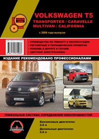 Руководство по ремонту Volkswagen T5 Transporter / Caravelle / Multivan / California c 2009 года