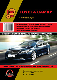 Руководство по ремонту Toyota Camry c 2011 года