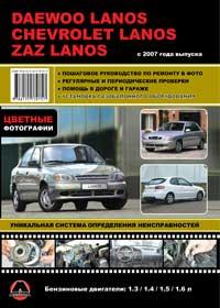 Руководство по ремонту Daewoo / ZAZ Lanos / Chevrolet Lanos с 2007 года