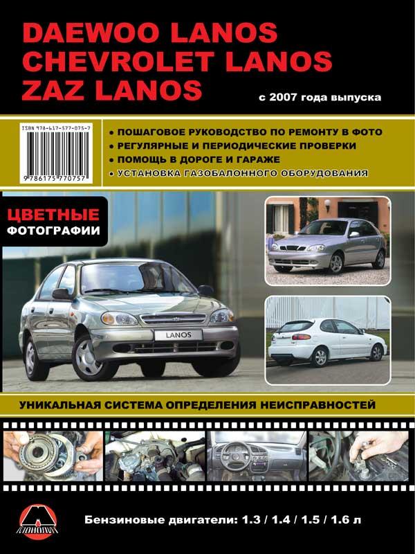 книга по ремонту daewoo lanos, книга по ремонту дэо ланос, руководство по ремонту daewoo lanos