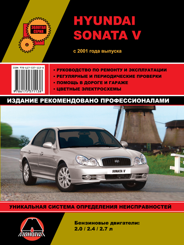 книга по ремонту hyundai sonata v, книга по ремонту хьюндай соната, руководство по ремонту hyundai sonata v