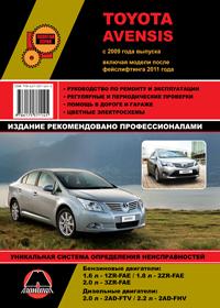 Руководство по ремонту Toyota Avensis с 2009 года