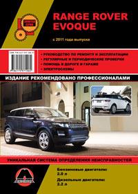 Руководство по ремонту Range Rover Evoque с 2011 года