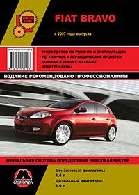 Руководство по ремонту Fiat Bravo с 2007 года