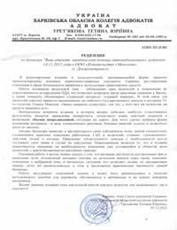 vash advokat, yuridicheskaya pomosch avtomobilistam