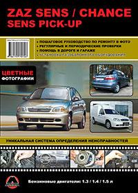 книга по ремонту zaz sens, книга по ремонту заз сенс, руководство по ремонту daewoo sens