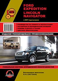 Руководство по ремонту Ford Expedition / Lincoln Navigator c 2007 года