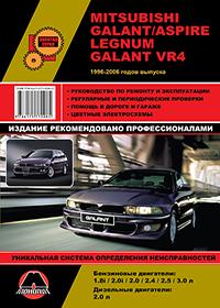 Руководство по ремонту Mitsubishi Galant / Aspire 1996-2006 года