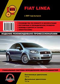 Руководство по ремонту Fiat Linea с 2007 года