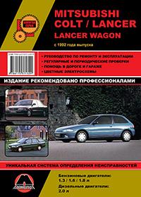 Руководство по ремонту Mitsubishi Colt / Mitsubishi Lancer / Mitsubishi Lan ...