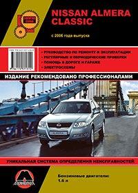 Руководство по ремонту Nissan Almera Classic с 2006 года