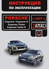 Руководство по ремонту Porsche Cayenne / Porsche Cayenne S / Porsche Cayenne Turbo / Porsche Cayenne Turbo S с 2007 года
