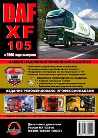книга по ремонту daf xf 105, книга по ремонту даф икс эф 105, руководство по ремонту daf xf 105