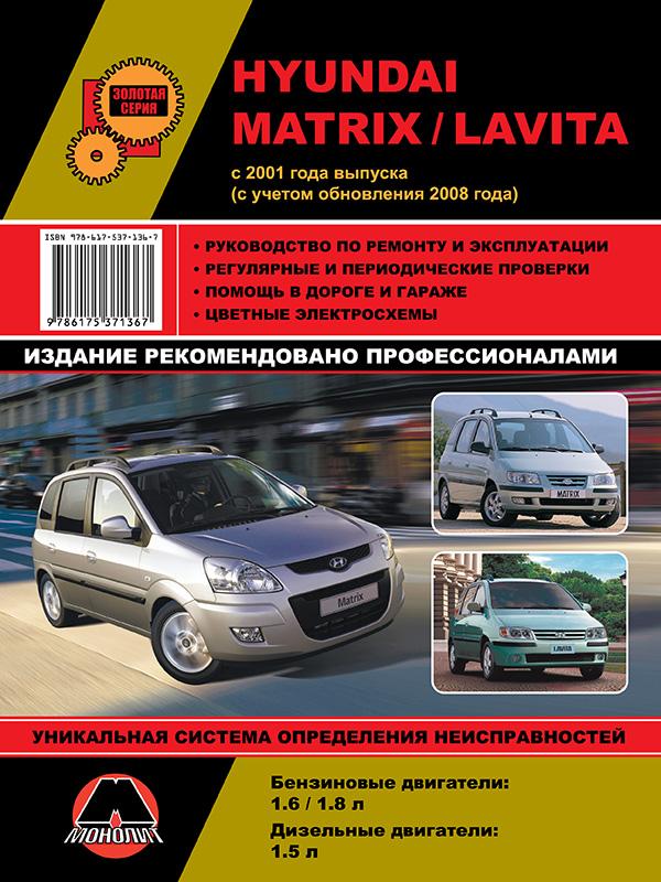 книга по ремонту hyundai matrix, книга по ремонту хьюндай матрикс, руководство по ремонту hyundai matrix