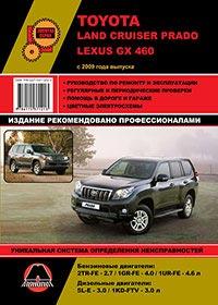 Руководство по ремонту Toyota Land Cruiser Prado 150 / Lexus GX460 с 2009 года