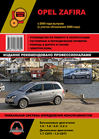 Руководство по ремонту Opel Zafira c 2005 года