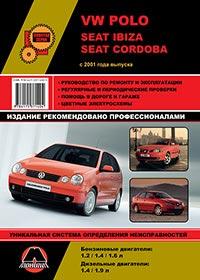 Руководство по ремонту Volkswagen Polo / Seat Ibiza / Seat Cordoba c 2001 года