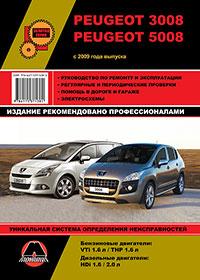 Руководство по ремонту Peugeot 3008 / Peugeot 5008 c 2009 года