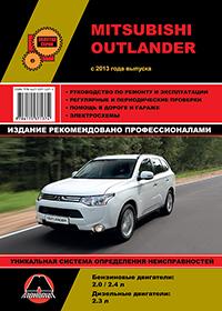 Руководство по ремонту Mitsubishi Outlander c 2013 года
