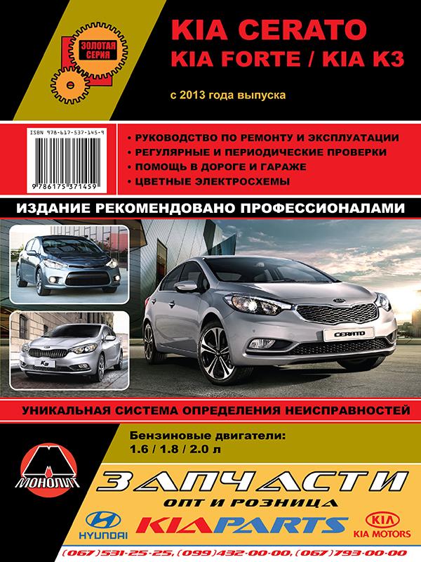 Руководство по эксплуатации автомобилей kia