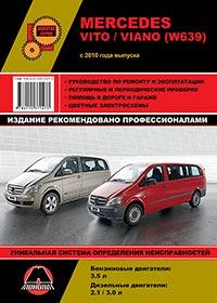 Руководство по ремонту Mercedes Vito / Viano с 2010 года
