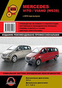 книга по ремонту mercedes vito viano, книга по ремонту мерседес вито виано, руководство по ремонту mercedes vito viano