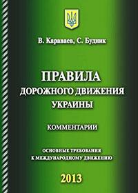 Правила Дорожного Движения Украины с комментариями 2013 (Караваев) (на русском языке)