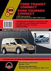Руководство по ремонту Ford Tourneo / Ford Transit Connect c 2003 года