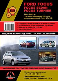 Руководство по ремонту Ford Focus / Focus Sedan / Focus Turnier 1998-2005 г ...