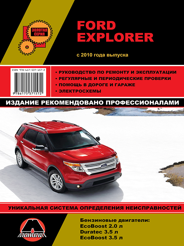 инструкция по эксплуатации форд эксплорер 2011