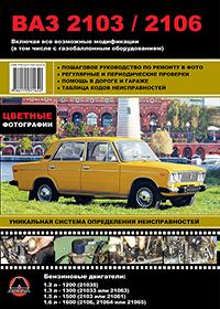 Руководство по ремонту ВАЗ 2103 / ВАЗ 2106
