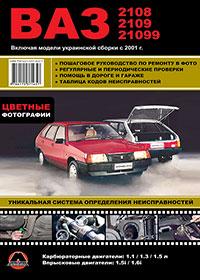 Руководство по ремонту ВАЗ 2108 / ВАЗ 2109 / ВАЗ 21099