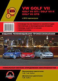 Руководство по ремонту Volkswagen Golf VII / Volkswagen Golf GTI c 2012 год ...