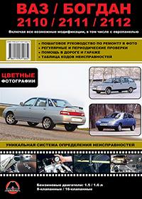 Руководство по ремонту ВАЗ / Богдан 2110 / 2111 / 2112