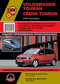 Руководство по ремонту Volkswagen Touran / Volkswagen Cross Touran с 2010 года
